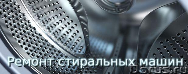 Ремонт стиральных машин - Ремонт электроники - Ремонт стиральных машин с выездом по Рязани. Оригинал..., фото 1